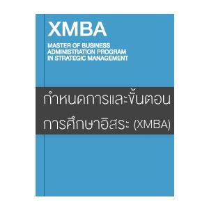 กำหนดการและขั้นตอนในการดำเนินงานรายวิชาการศึกษาอิสระ (XMBA)